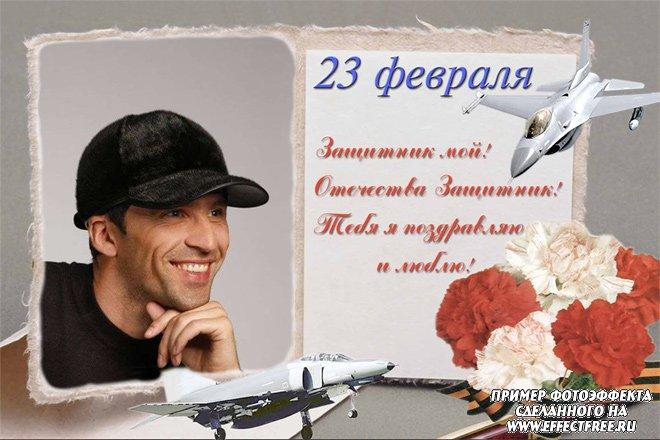 Рамка для фото на 23 февраля с самолетом и поздравлениями, сделать онлайн фотошоп