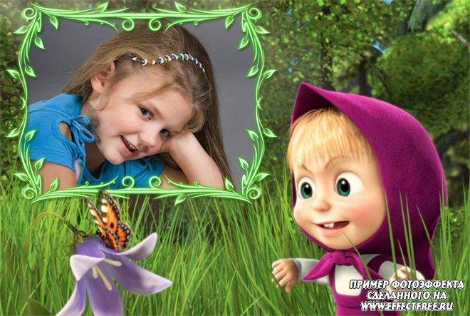 Рамка для фото с Машей на лесной полянке с бабочкой из мультфильма, вставить онлайн