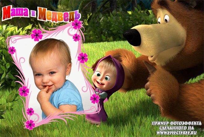 Рамочка детская для фото с медведем и Машей из мультика, вставить в онлайн фотошопе