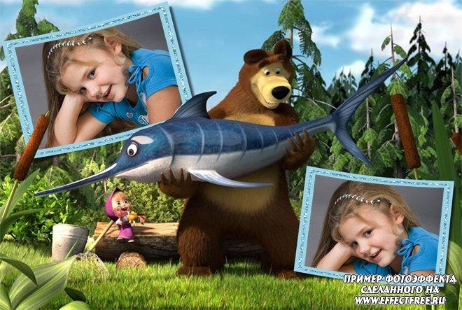 Рамочка на 2 фотографии с медведем, Машей и большой рыбой, сделать в онлайн редакторе