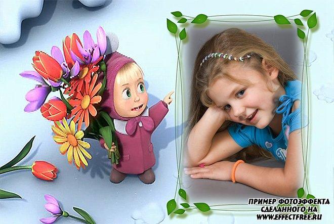 Рамочка для фотографий из мультфильма с Машей и букетом цветов, сделать онлайн фотошоп