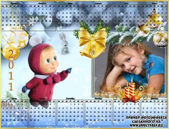 Календарь с Машей на 2011 год с Вашим фото, сделать в онлайн редакторе