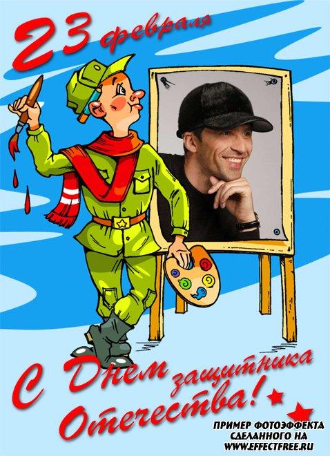 Рамочка для фото с солдатом на праздник 23 февраля, сделать онлайн фотошоп