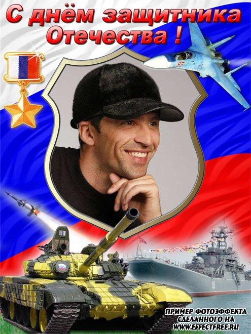 Рамка для фото на день Российской армии 23 февраля, вставить в онлайн редакторе