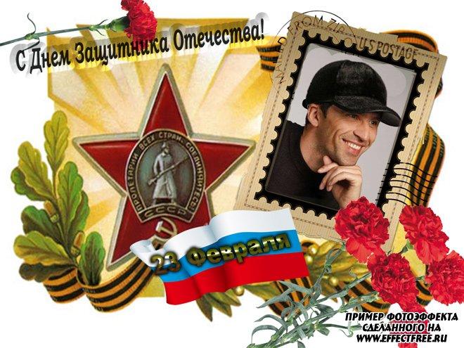 Рамка на 23 февраля с орденом Красной звезды и гвоздиками для мужчин, вставить онлайн