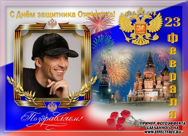 Рамка для фото на фоне Российского флага на 23 февраля, вставить онлайн