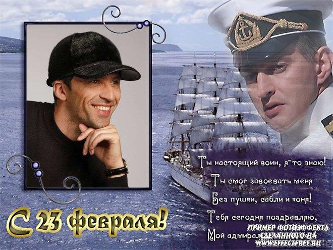 Рамочка на 23 февраля с кораблем для мужчин, вставить фотов рамку онлайн