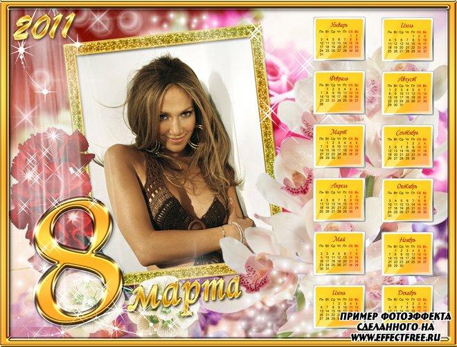 Календарь к празднику 8 марта с цветами, вставить фотов рамку онлайн