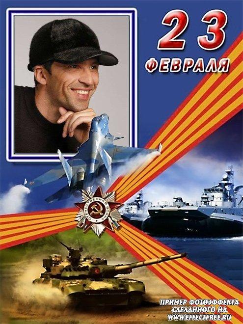 Рамка для фото для военных на 23 февраля с Орденом Отечественной войны, вставить фотов рамку онлайн