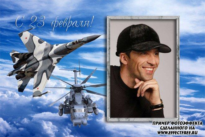 Рамка для фотографий на 23 февраля с самолетом и вертолетом, вставить фотов рамку онлайн