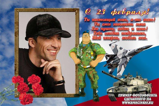 Рамочка для фото с поздравительными стихами для мужчин на 23 февраля, сделать в онлайн редакторе