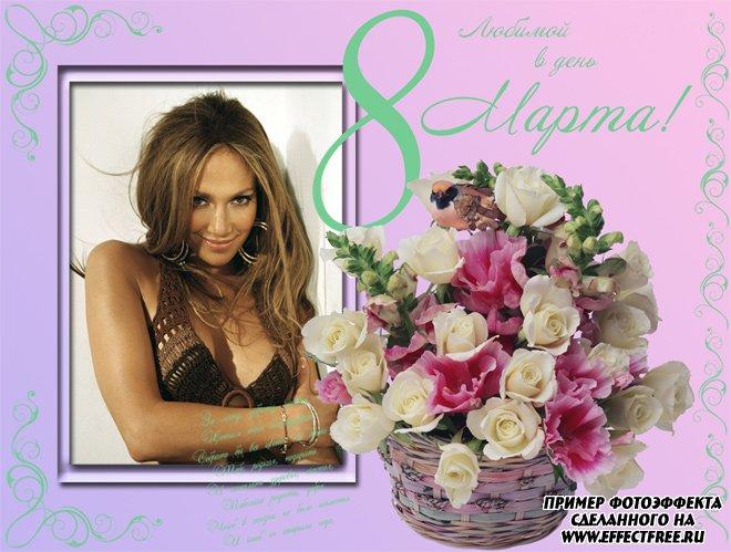 Рамочка для фото для любимых женщин на 8 марта с корзинкой роз, вставить фотов рамку онлайн