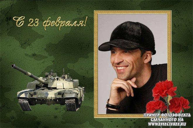 Рамка для фото цвета хаки с танком и гвоздиками на 23 февраля, вставить в онлайн фотошопе