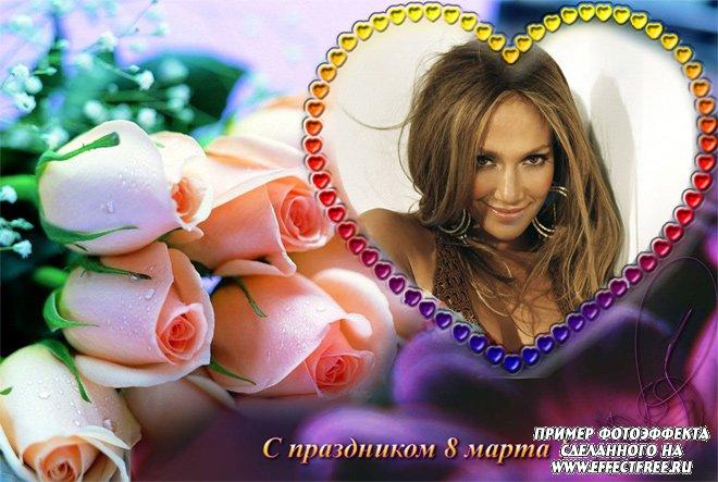 Рамочка для фото с розами и сердечком на 8 марта, вставить фотов рамку онлайн