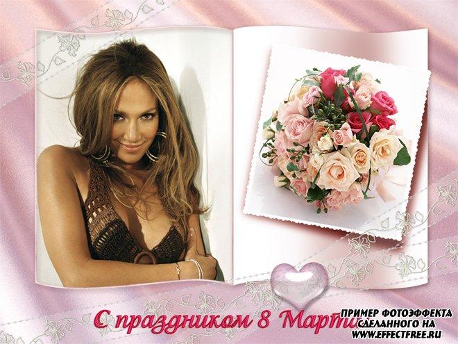 Рамочка с поздравлениями на 8 марта для женщин, вставить фотов рамку онлайн