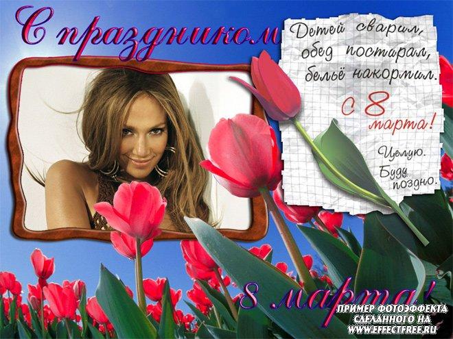 Рамочка на 8 марта для фото со смешным поздравлением, сделать онлайн фотошоп