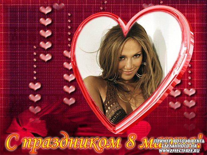 Рамка на 8 марта с фотографией в форме сердца, вставить фото в рамку онлайн