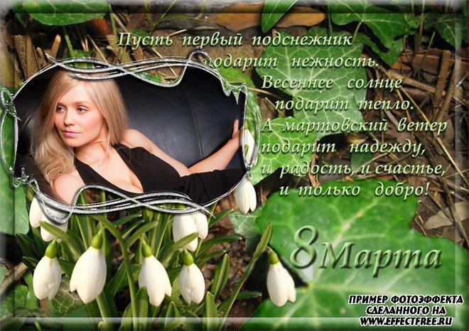 Рамочка для фото на 8марта с поздравлениями в стихах для женщин, вставить фотов рамку онлайн