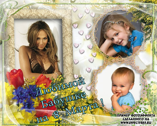 Рамочка на 3 фотографии для любимой бабушки на 8 марта, вставить онлайн