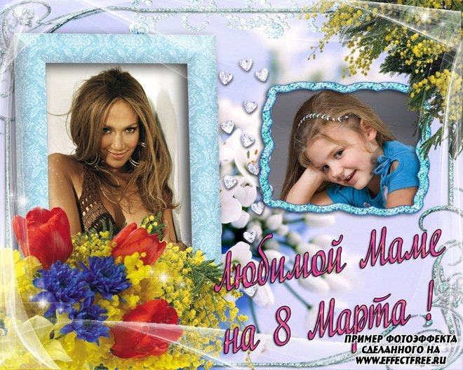 Рамочка на 2 фотографии для любимой мамы на 8 марта, вставить в онлайн фотошопе