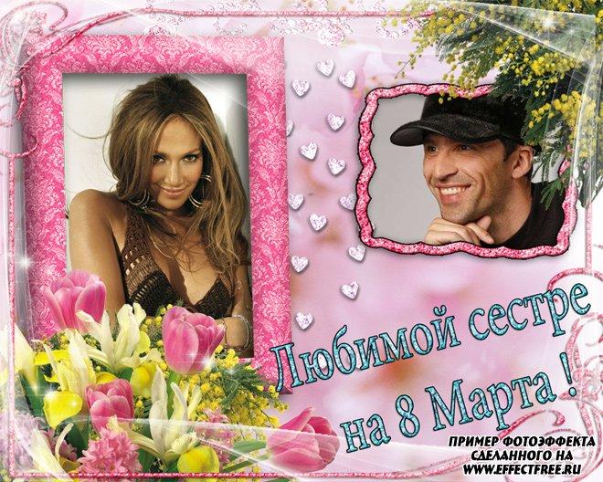 Рамка на 2 фотографии на 8 марта в подарок для любимой сестры, вставить в онлайн фотошопе