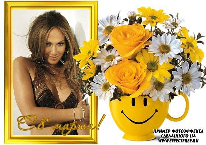 Рамочка для фото на 8 марта с розами и ромашками в вазе, сделать онлайн