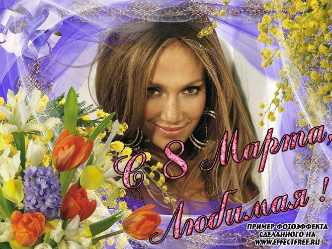 Рамка с цветами для любимой на 8 марта, сделать онлайн фотошоп