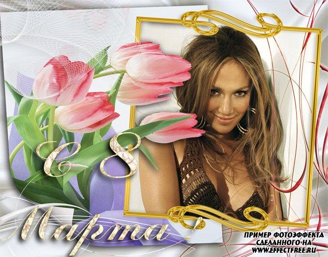 Рамочка на 8 марта для Вашей любимой женщины, вставить фотов рамку онлайн