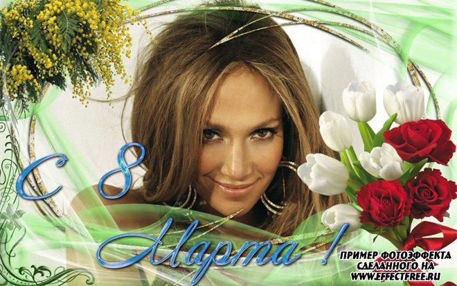 Рамка для фото на 8 марта с розами и веточкой мимозы, сделать онлайн фотошоп