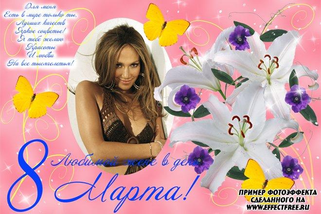 Рамочка для фото на 8 марта для любимой жены с пожеланиями, вставить онлайн