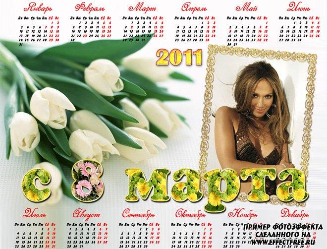 Календарь на 2011 год к 8 марта с белыми тюльпанами, сделать онлайн