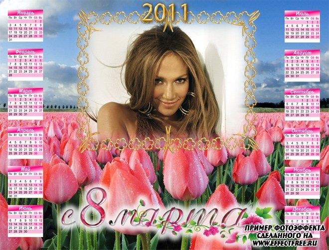 Календарь для фото на 8 марта с полем тюльпанов, сделать в онлайн редакторе