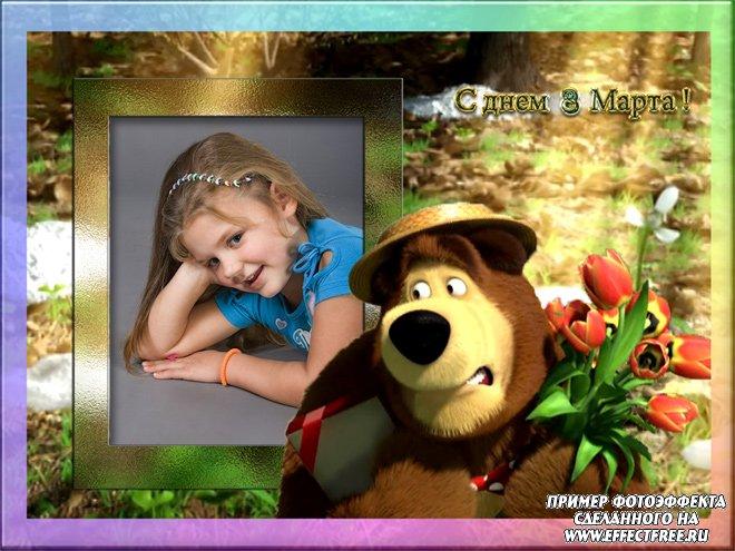 Рамочка на 8 марта с медведем из мультфильма Маша и медведь, вставить онлайн