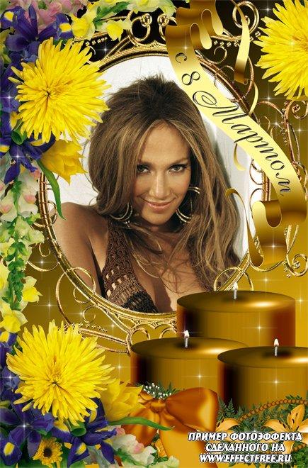 Рамочка для фото с желтыми астрами на 8 марта для женщин, вставить онлайн