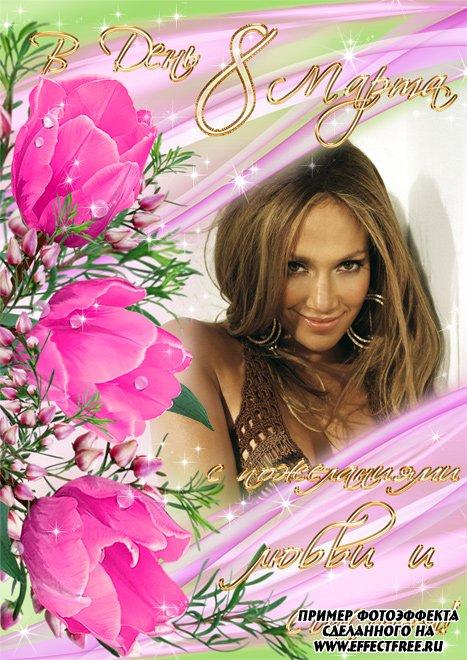 Рамка на 8 марта с пожеланиями любви, вставить в онлайн фотошопе