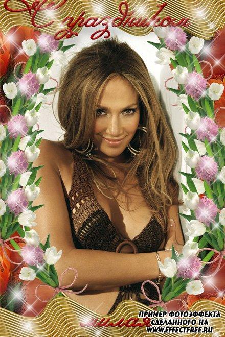 Рамка с праздником 8 марта для милых женщин, вставить фотов рамку онлайн