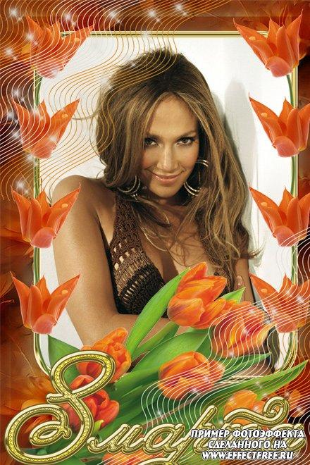 Рамочка для фото на 8 марта с весенними тюльпанами, вставить фотов рамку