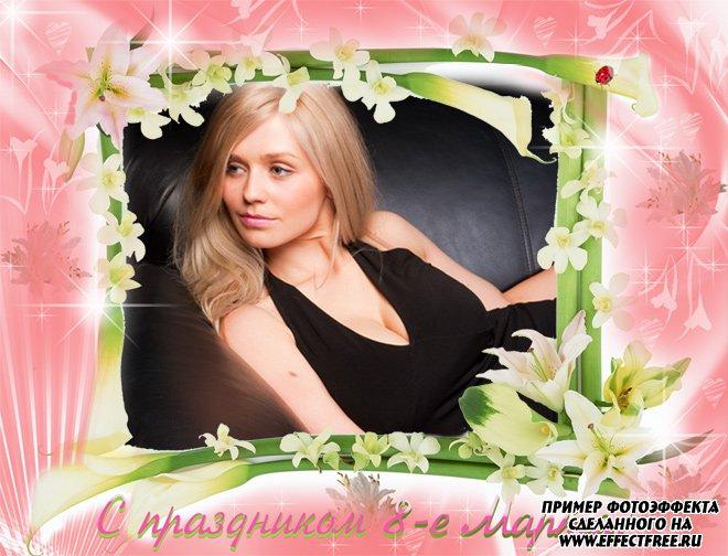 Рамочка для фото на 8 марта в розовых тонах с цветами, вставить онлайн