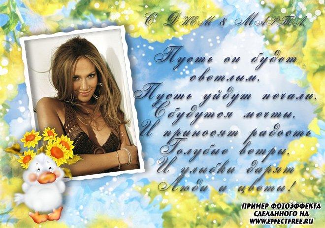 Поздравительная рамочка для фото со стихами для милых женщин, вставить онлайн