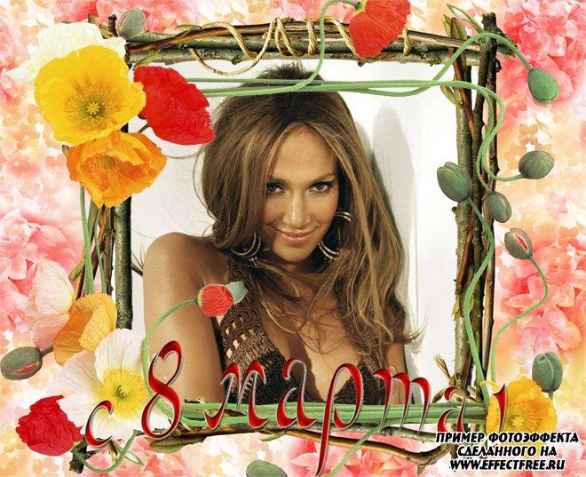 Рамка на 8 марта с прекрасными цветами для милых женщин, вставить фотов рамку