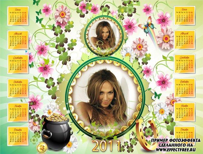 Календарь на 2 фото к 8 марта с подковой на счастье, вставить фото в рамку онлайн