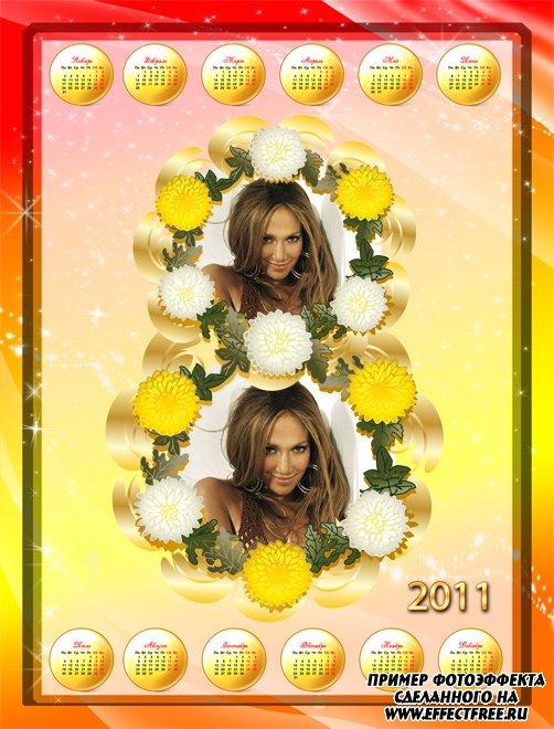 Календарь на 2011 год к 8 марта на 2 фотографии, вставить фотов рамку онлайн