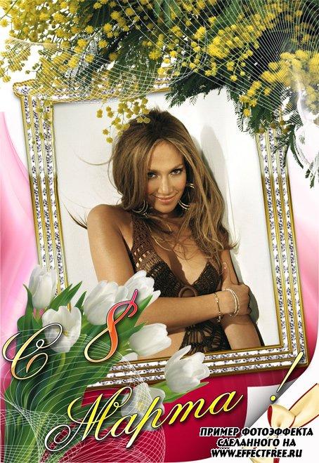 Рамка с 8 марта для фото с веточкой мимозы и белыми тюльпанами, сделать онлайн фотошоп
