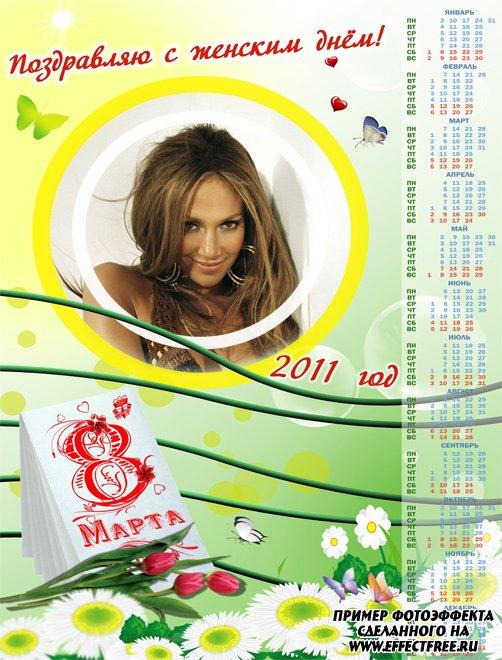 Праздничный календарь на 8 марта, сделать в онлайн редакторе