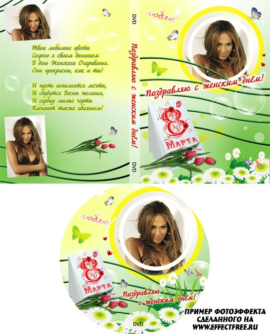 Обложка и задувка для диска на 8 марта, вставить фотов рамку онлайн