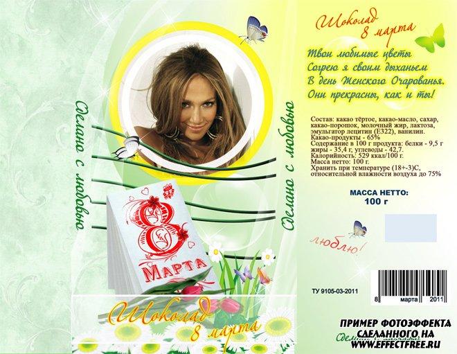 Этикетка на подарочный шоколад с фото на день 8 марта, сделать онлайн