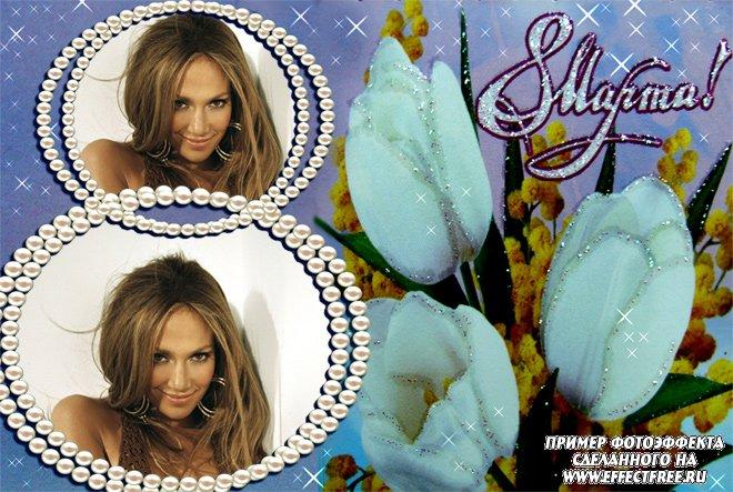 Рамка на 2 фотографии к 8 марта с тюльпанами и жемчугом, вставить онлайн