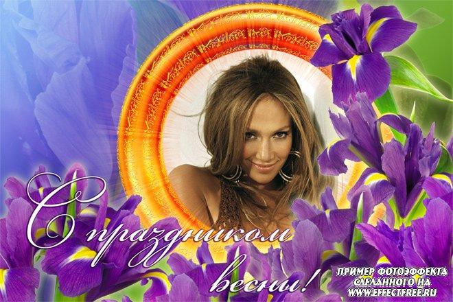 Рамка на 8 марта с цветами с праздником весны, вставить онлайн