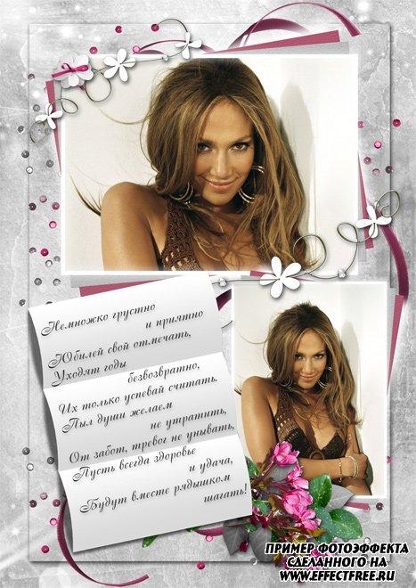 Рамочка на 2 фотографии к юбилею с пожеланиями, сделать онлайн фотошоп