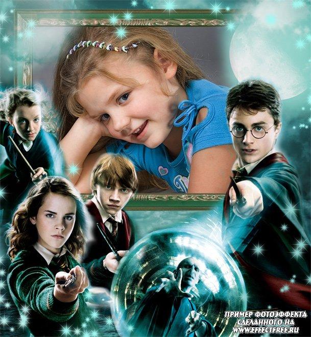 Рамка для фотографий с героями фильма про Гарри Поттера, вставить онлайн